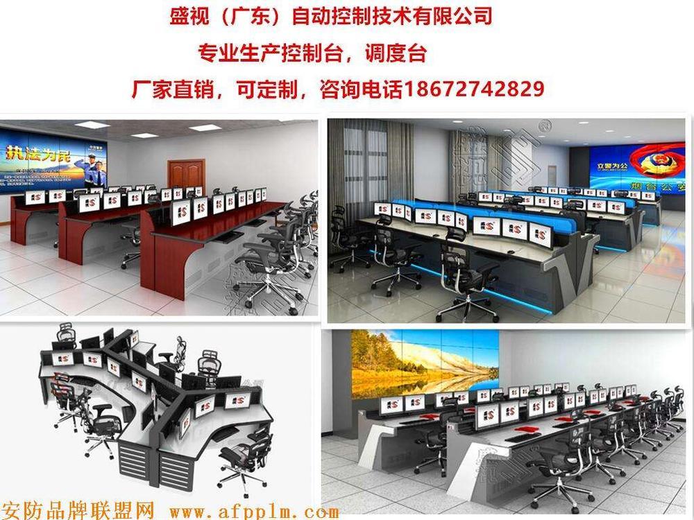 广东盛视自动控制技术万博X手机下载-专业生产控制台、调度台.jpg