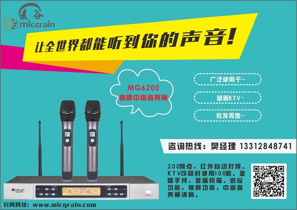 麦谷-万博博彩app最新版本网址话筒MG6200.jpg