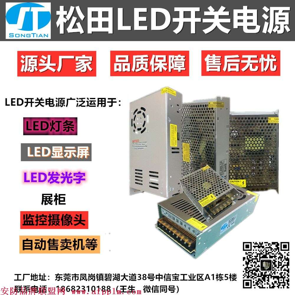 松田LED电源-18682310188.jpg