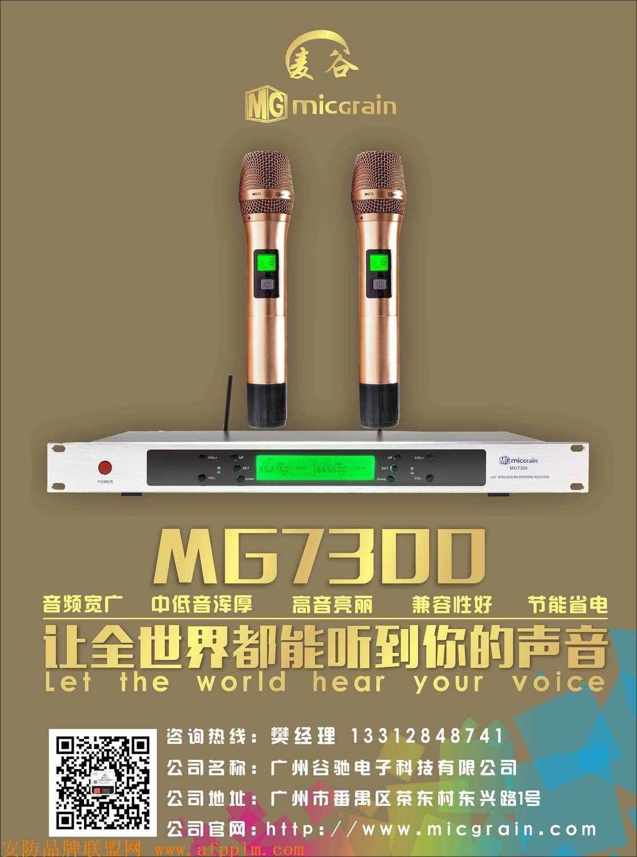广州市谷驰科技万博X手机下载.jpg