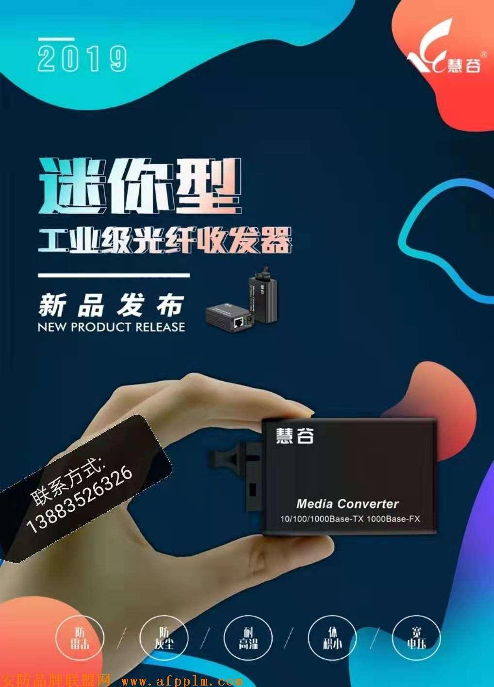 迷你型光纤收发器.jpg