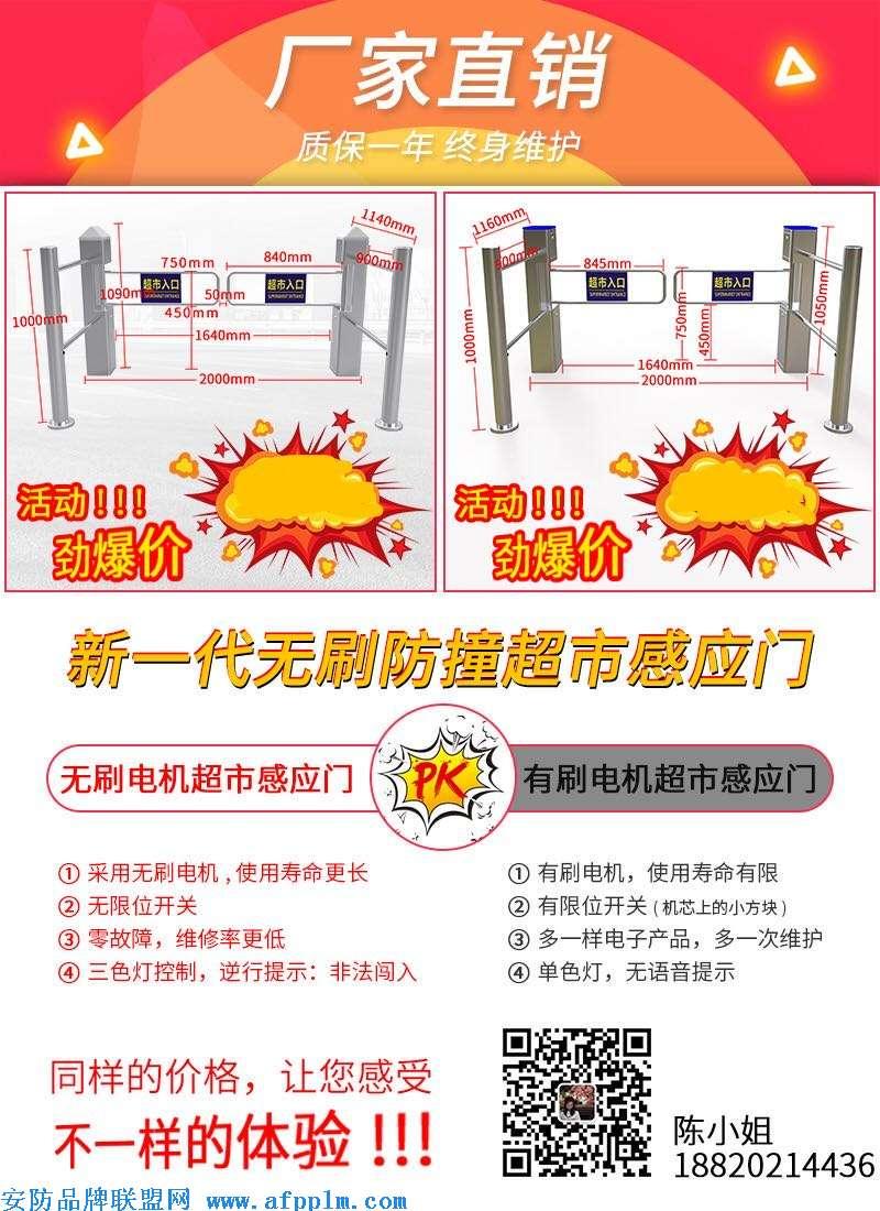 无刷电机超市感应门-厂家直销-18820214436陈小姐.jpg