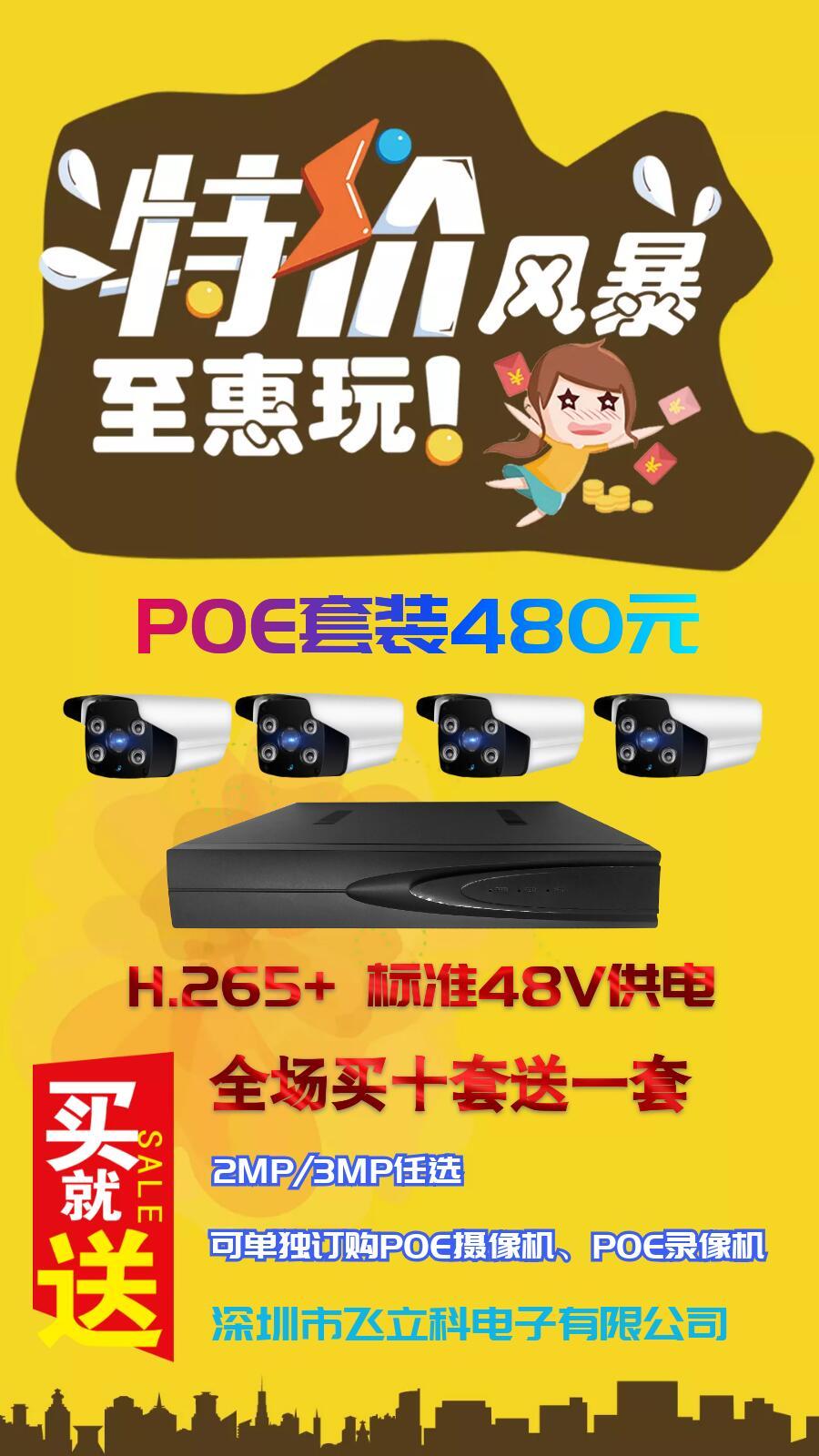 4路POE监控套装-微信同号18038114449.jpg