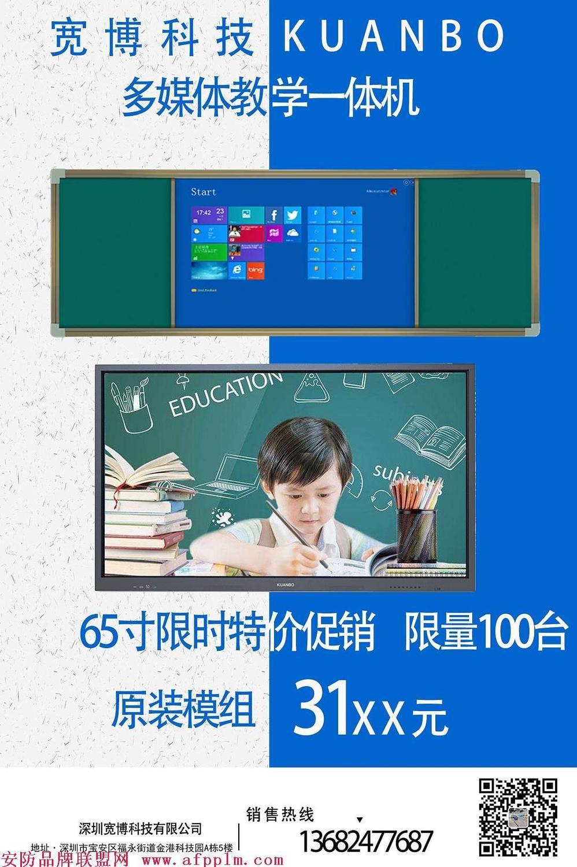 多媒体教学一体机-万博国际棋牌最新版下载宽博科技万博X手机下载-13682477687.jpg