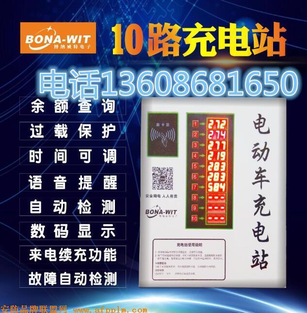 10路电动车充电站.jpg