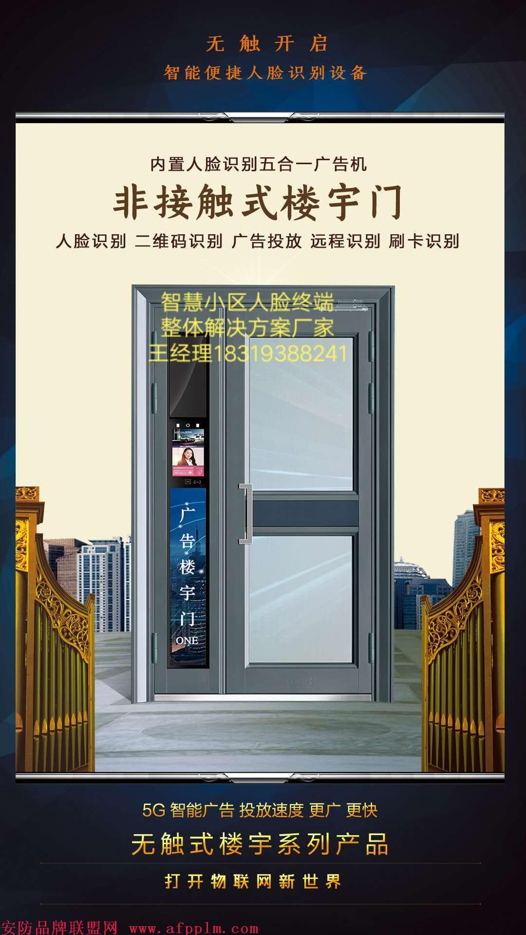 非接触式楼宇门-广告机-王经理18319388241.jpg