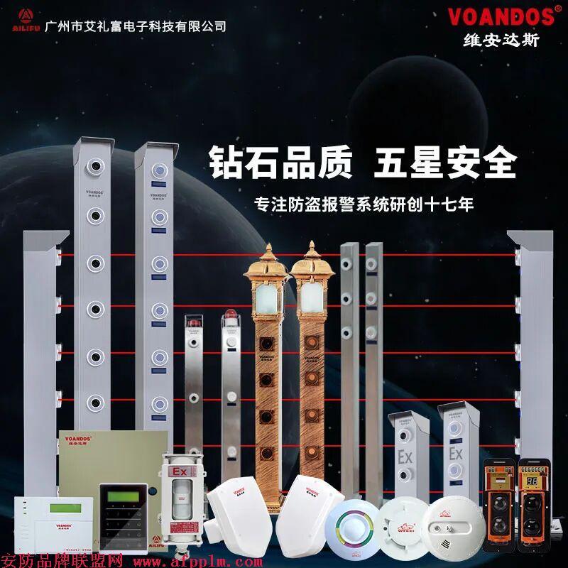 广州市艾礼富电子科技万博X手机下载-专注防盗报警系统-18986172014.jpg