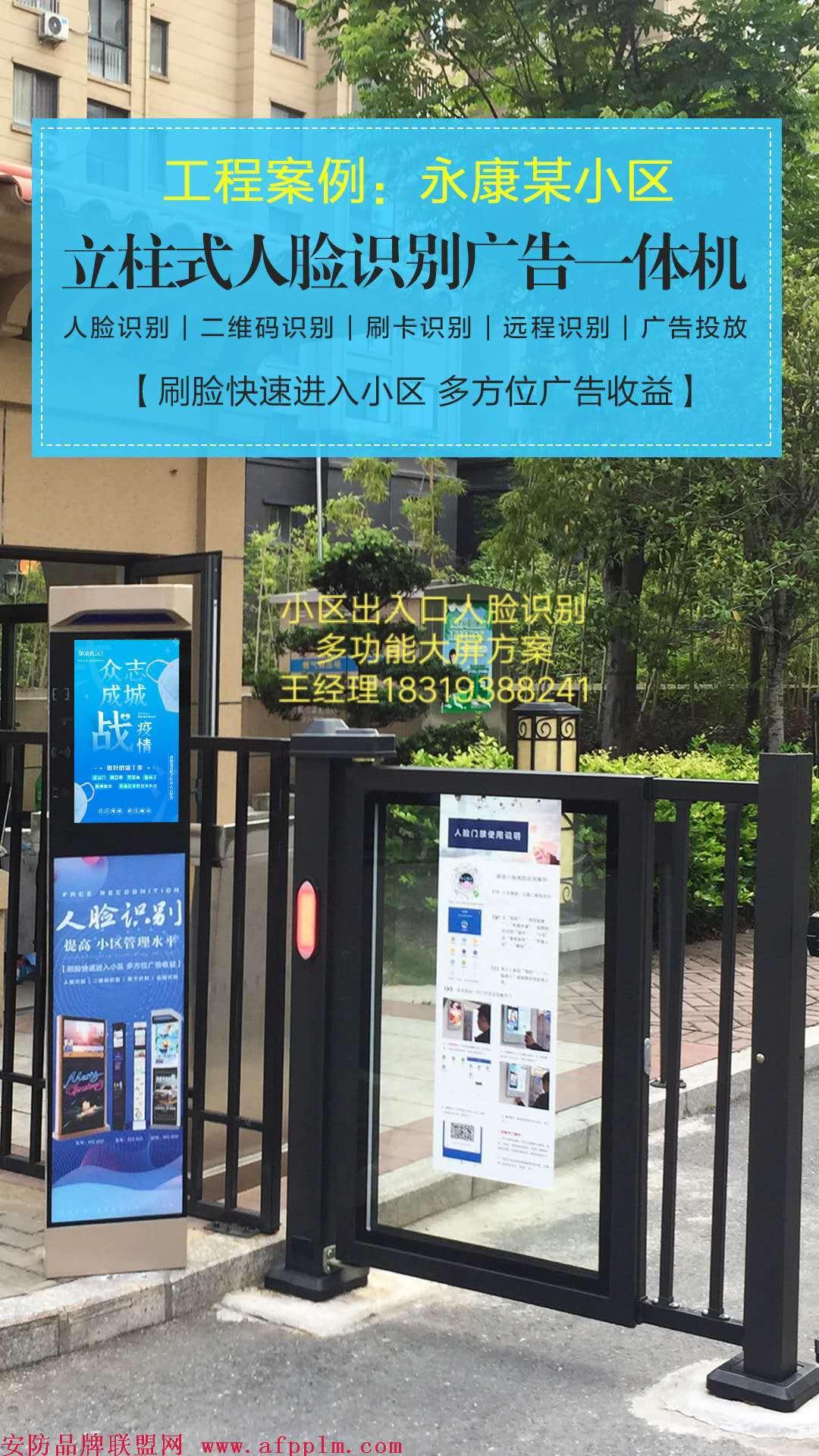 立柱式人脸识别广告一体机-18319388241.jpg