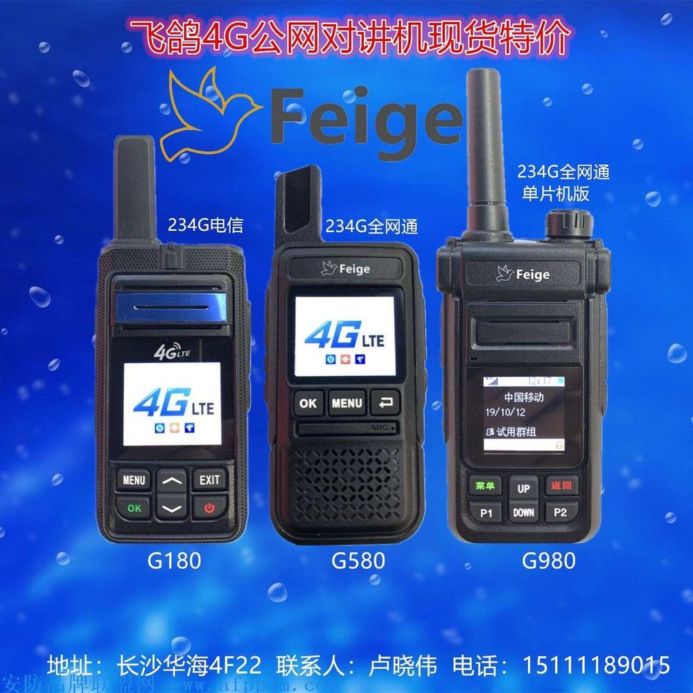 飞鸽4G公网对讲机-卢经理-15111189015.jpg