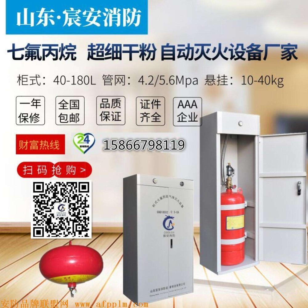 山东辰安消防-自动灭火设备.jpg