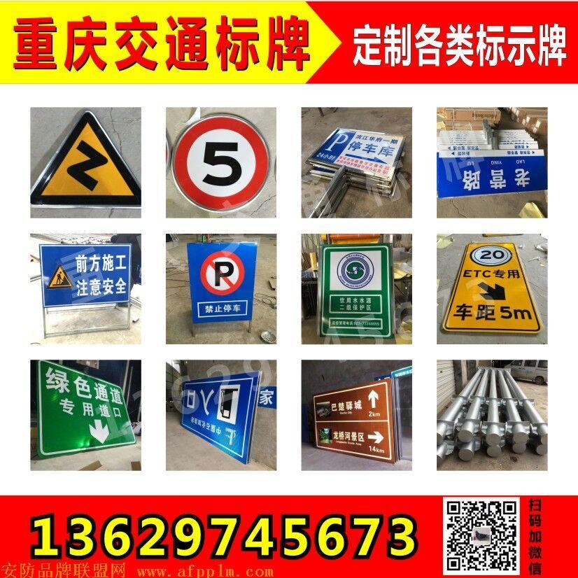 重庆交通标牌-定制各类标识牌.jpg