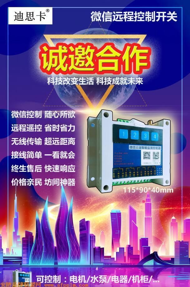 迪思卡-微型远程控制开关-可控制电机、水泵、电器、机柜-招代理13703845970.jpg