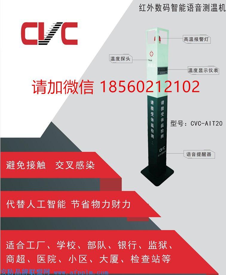 红外数码智能语音测温机-18560212102.jpg