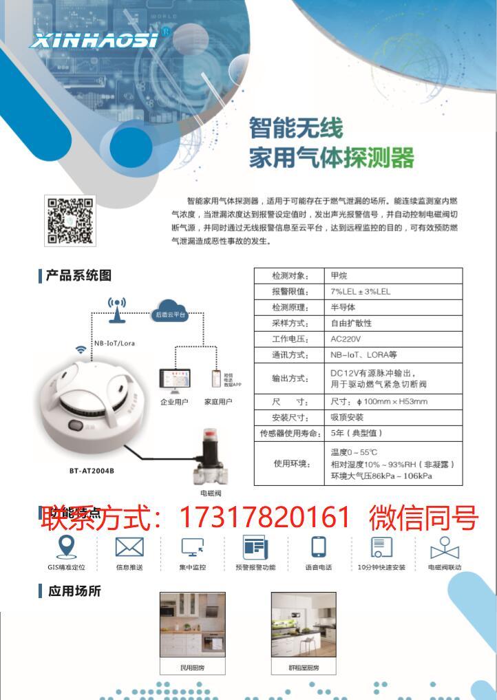 智能万博博彩app最新版本网址家用气体探测器.jpg