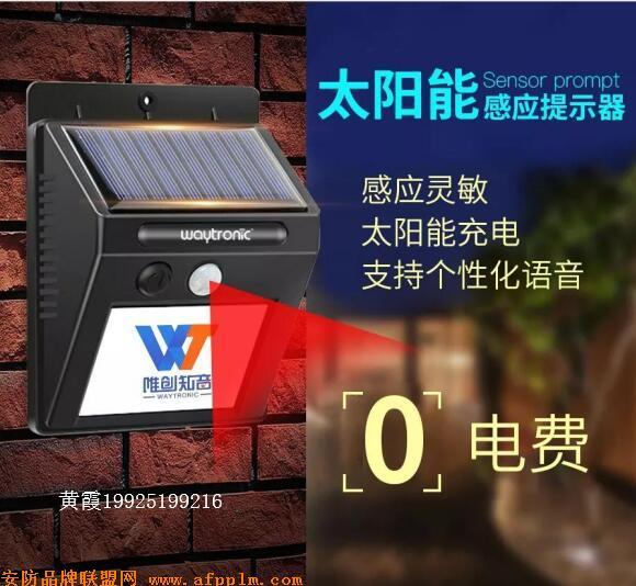 太阳能感应提示器.jpg