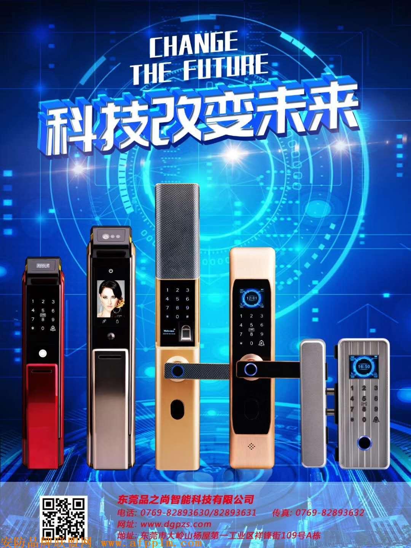东莞品之尚智能科技万博X手机下载-智能锁.jpg