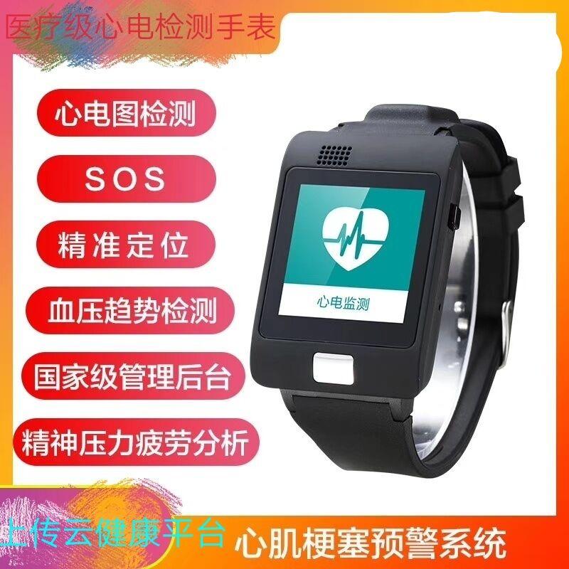 心电监测智能手表-1.jpg