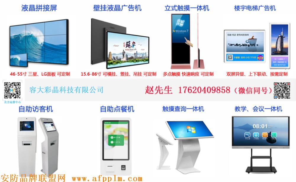 容大彩晶科技万博X手机下载-访客机、一体机.png