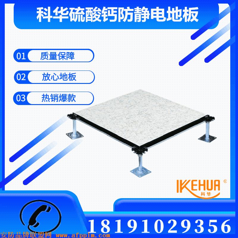 科华硫酸钙防静电地板.png