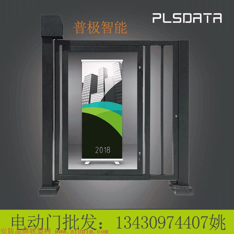 电动门批发-13430974407姚-普极智能.png